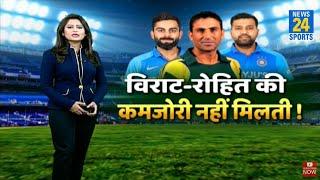 पाकिस्तान ने भी माना- Rohit Sharma और Virat Kohli को आउट करना मुश्किल ही नहीं नामुमकिन है !