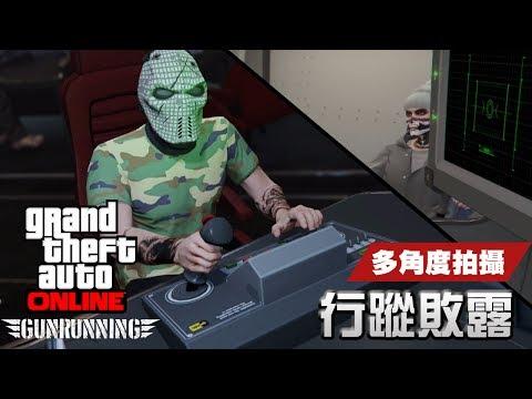 Make 【多角度】#5 行蹤敗露【GTA Online 軍火走私】GTA Gunrunning Images