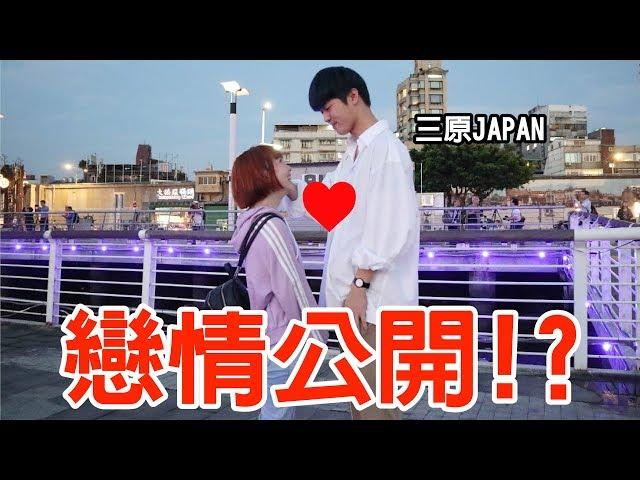 【Kiki】我們成為情侶了!交日本男友原來是這種感覺!?ft.三原Japan