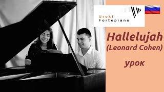 Аллилуйя / Hallelujah - Уроки фортепиано