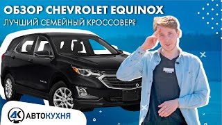Chevrolet Equinox ( Шевроле Эквинокс) 2017 года из США – обзор от АвтоКухни!