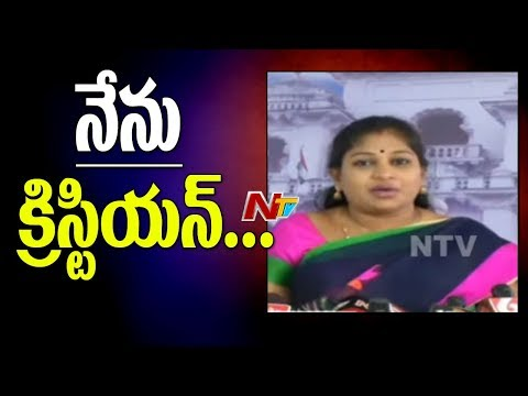 I Am a Christian : TDP MLA Anitha ||  MLA Anitha Appointed as TTD Board Member || NTV