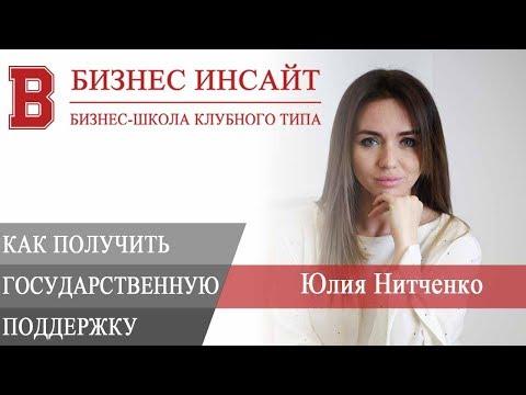 БИЗНЕС ИНСАЙТ: Юлия Нитченко. Как получить государственную поддержку малому бизнесу в 2018 году?