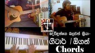 දෙවිඳුන්ගෙ බලවත් ක්රියා  - Guitar & Key Board Chords | Dewidunge Balavath Kriya