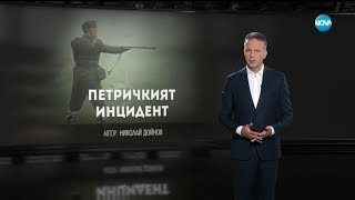 """Темата на NOVA: """"Петричкият инцидент"""""""