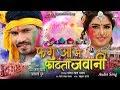 Phagua Mein Fatata Jawani | Pravesh Lal Yadav, Aamrapali | Superhit Holi Song 2018