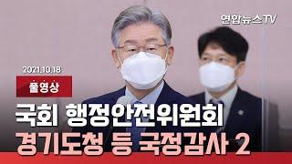 [생중계] 국회 행정안전위원회 경기도청 등 국정감사 / 연합뉴스TV (YonhapnewsTV)