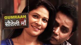 सौतेली माँ - Step Mom - Episode 34 - Play Digital India