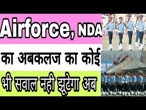 Airforce, NDA,Navy, Difference All short trick || अब अबकलन कि सबसे शार्ट ट्रिक ||एयरफोर्स स्पेशल
