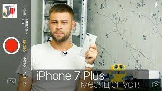 iPhone 7 Plus месяц спустя - стоит ли покупать?