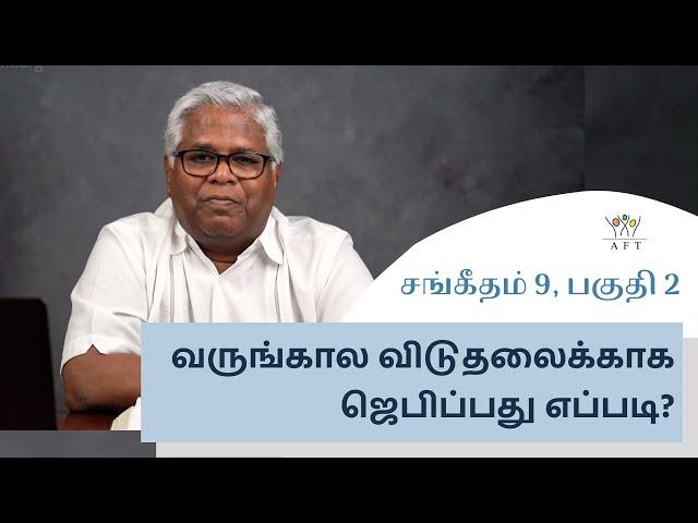 சங்கீதம் 9, பகுதி 2: வருங்கால விடுதலைக்காக ஜெபிப்பது எப்படி? | 2-July-21| Sam. P. Chelladurai