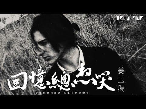 姜玉陽 - 回憶總想哭【歌詞字幕 / 完整高清音質】♫「愛如何形同陌路,愛到深處卻只剩下無助...」Jiang Yuyang - Tears of Memories