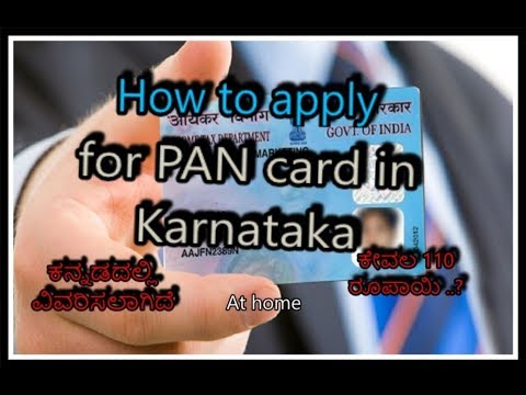 How To Apply For PAN Card In Online On Karnataka Explain In Kannada Step By Step