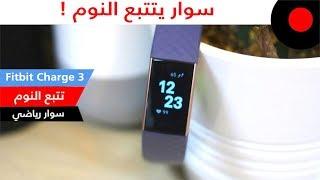 سوار رياضي يتتبع الصحة والنوم ! Fitbit Charge 3