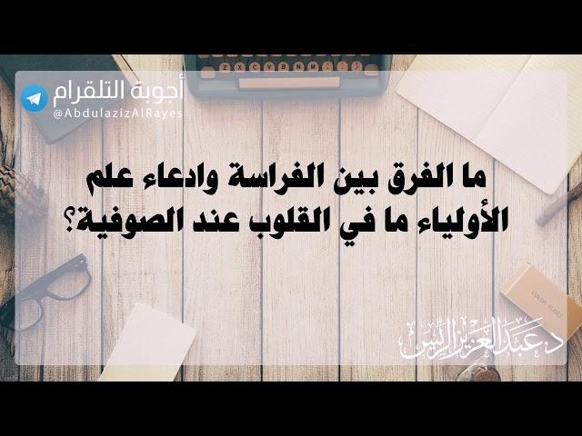 ما الفرق بين الفراسة وادعاء علم الأولياء ما في القلوب عند الصوفية؟د. عبدالعزيز الريس
