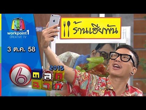 ตลก 6 ฉาก | 3 ต.ค. 58 Full HD