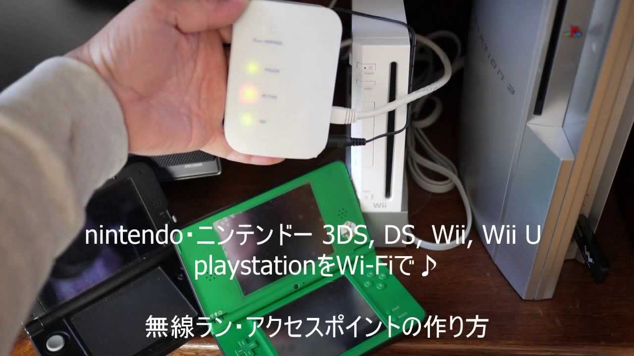 how to connect nintendo wii u to wifi