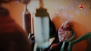 طفلة حرمها الحوثيون من التنفس طبيعياً بسبب الغازات السامة  ما قصتها؟   المرصد الحقوقي