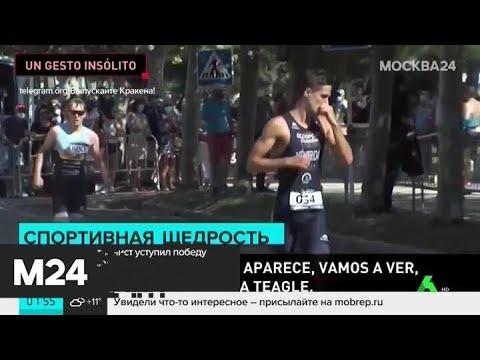 Испанский триатлонист уступил победу своему сопернику - Москва 24