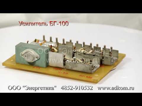 Усилитель на генераторы БГ-100 400В - видео
