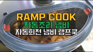 램프쿡 자동조리냄비 RAMP COOK