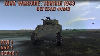 tank Warfare: Tunisia 1943 - Сиди-Бузид #1 (Разминка)