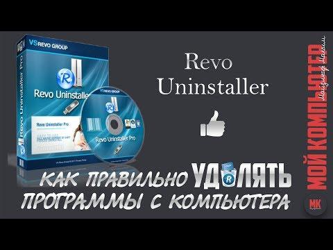 Revo Uninstaller |УДАЛЕНИЕ ПРОГРАММ|