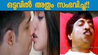 Oru Adaar Love Priya Varrier Lip Lock Troll Video |MN Media