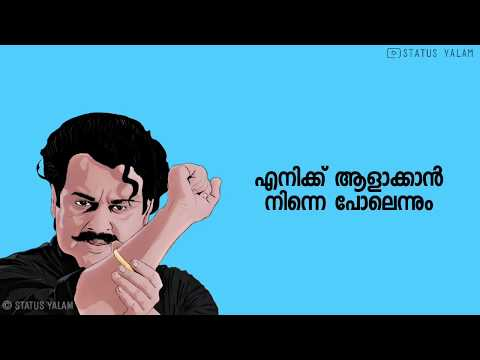 Mohanlal Mass Dialogue Lyrical Video Malayalam