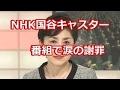 <NHKやらせ疑惑>国谷裕子 キャスター 涙ぐみながら謝罪