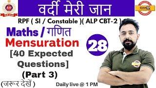 Class 28 || # RPF | वर्दी मेरी जान | Maths | by Rahul Sir | Mensura...