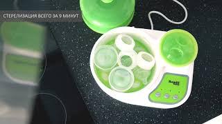 Универсальный стерилизатор-подогреватель бутылочек и детского питания 3 в 1 Ramili Baby BSS250