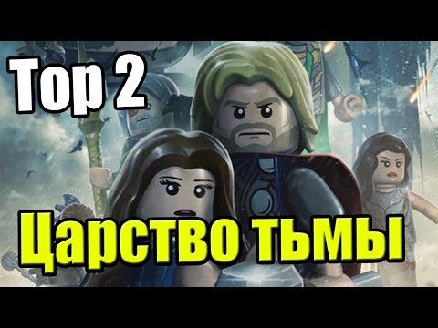 Thor 2: The Dark World (Тор 2: Царство Тьмы) - Обзор/Review от Game Plan