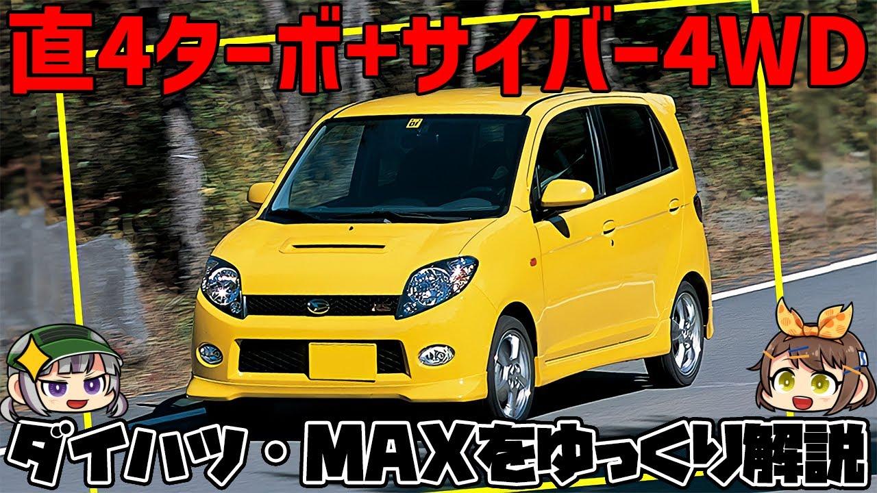 【しくじり車】スポーティーさを追求したスペシャリティなセミトールワゴン!ダイハツ・MAX【ゆっくり解説】