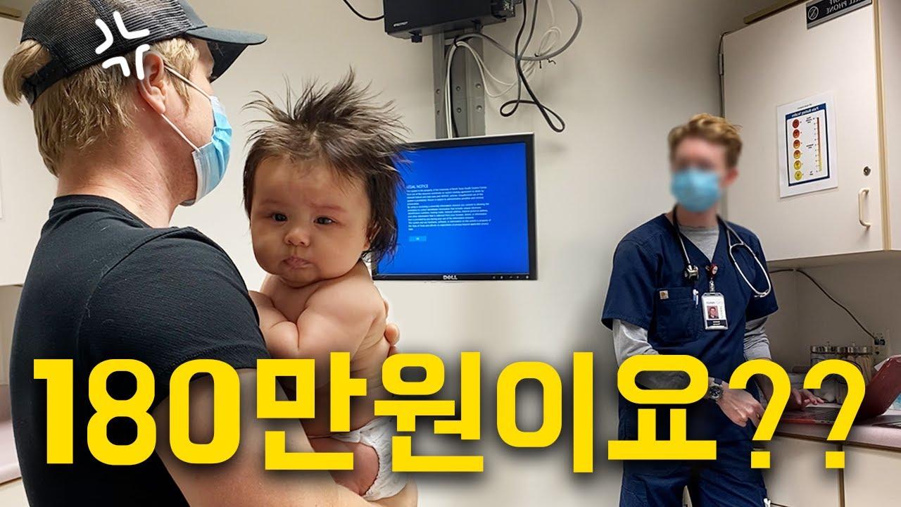 아기 초음파에 180만원을 내라는 미국 병원, 화나서 따지러갑니다