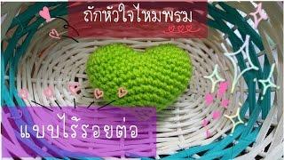 Repeat youtube video สอนถักหัวใจแบบไร้ตะเข็บ | How to crochet a Heart 3d