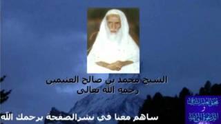 الشيخ بن عثيمين : حديث الجيش الذي سيغزو الكعبة