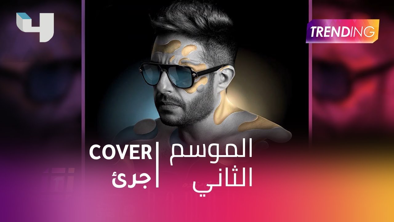 #MBCTrending - جدل صورة غلاف ألبوم محمد حماقي الجديد