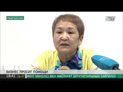 Кыргызстанские предприниматели просят поддержки государства