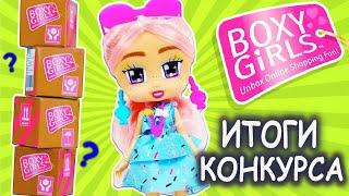 КУКЛЫ ЛОЛ В ШОКЕ ОТ BOXY GIRLS 2 SEASON РАСПАКОВКА БОКСИ ГЕРЛЗ! LOL SURPRISE DOLLS DRESS UP