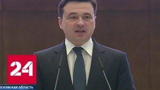 Губернатор Подмосковья обещает благоприятные условия инвесторам