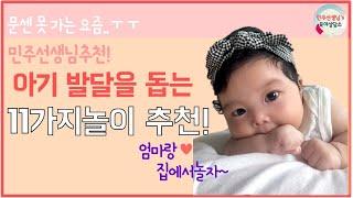 [육아]아기 발달을 돕는 놀이 11가지 추천/ 아기 월…