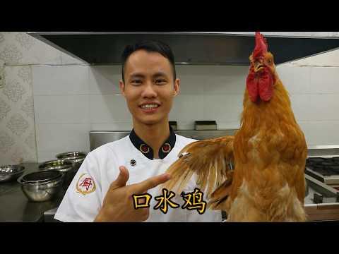 """厨师长教你:""""口水鸡""""的正宗做法,现杀现做味道最鲜(有血腥画面,不喜勿喷,胆小勿入)"""