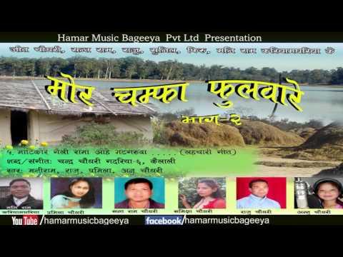 Mati kore Gaili Rama - Mor champha phulware Part 2 / New Tharu lahachari Songs / Hamar Music Bagiya