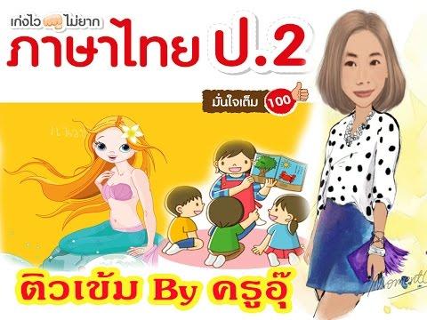 ภาษาไทย ป2