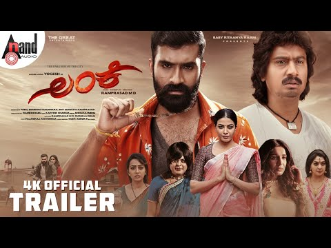 Lanke   Official Trailer 4K   Yogesh   Sanchari Vijay   Krishi   Kavya   Karthik Sharma Ramprasad.MD