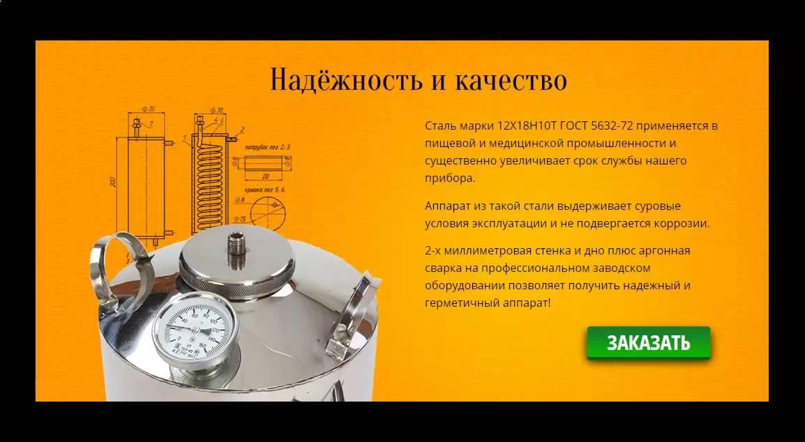 У нас вы можете купить дистиллятор для самогонного аппарата в москве, санкт-петербурге, иркутске, воронеже, иванове, нижнем новгороде, екатеринбурге, красноярске, волгограде и других городах россии. Чтобы заказать дистиллятор для самогонного аппарата – позвоните нам или просто.