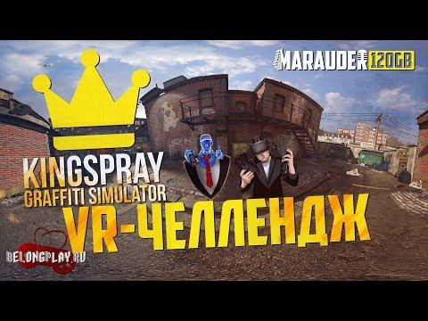 Download GET YOUR SHINE ON   Kingspray Graffiti VR   Oculus Virtual