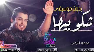 اغاني محمود التركي بدون موسيقى | شكو بيها | حصريا اغاني وزفات بدون موسيقى 2020