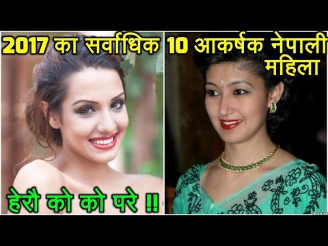 यि हुन् ,२०१७ मा छानिएका १० सर्वाधिक आकर्षक नेपाली महिला ! Top 10 beautiful Nepali actress